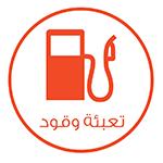 تعبئة وقود